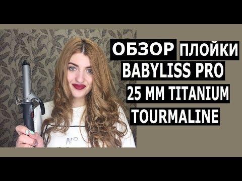 PART 1: ОБЗОР ПЛОЙКИ BABYLISS PRO 25 ММ TITANIUM TOURMALINE BAB2273TTE