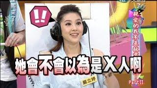 2013.06.24康熙來了完整版 親愛的我不是故意要說謊!partII(上)