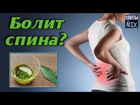 Как снять боль в пояснице и в ногах