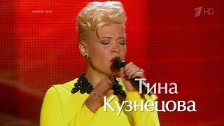 Голос 2 сезон. Тина Кузнецова - Feeling good. (HD)