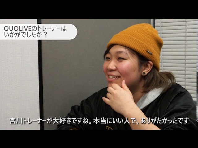 【クオリブ】Quolive Guest インタビュー