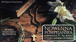 Nowenna Pompejańska (27-dniowa część dziękczynna), 4 części różańca; wersja pierwsza.
