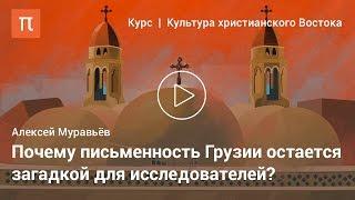 Культура грузинского христианства — Алексей Муравьёв