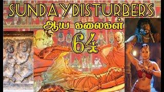 ஆய கலைகள் 64 - எளிமையான விளக்கம் | Aaya Kalaigal 64 | SundayDisturbers