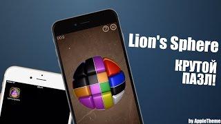 Разгадай пазл! Крутая головоломка! Lion