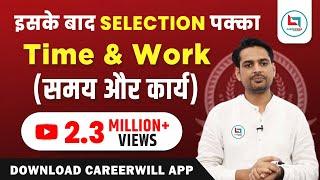 Time and Work(समय और कार्य)[1] Maths Special 2021 by Rakesh Yadav Sir CET,SSC CGL,CHSL,CPO,DP, UP SI