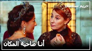 السلطانة هرم أعطت فاطمة خانم ما تستحقه -  حريم السلطان الحلقة 108
