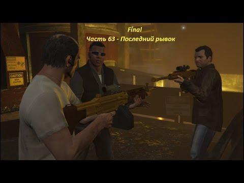 GTA 5 прохождение На PC - Часть 63 - Последний рывок