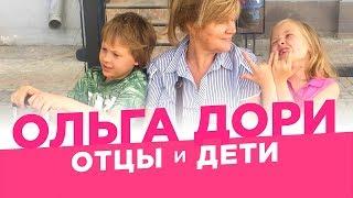 Злость и обида на родителей. /Ольга Дори/ Психология для семьи