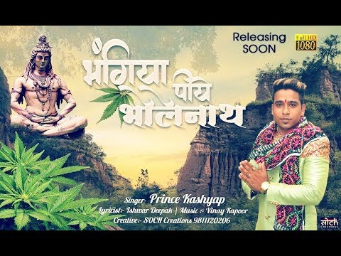 Bhangiya Piye Bholenath | Prince Kashyap | Latest Bhole Baba