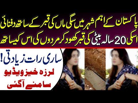 پاکستانی بیس سالہ لڑکی کی قبر کھود کر بد کردار بد فعلی کر گیا :ویڈیو دیکھیں
