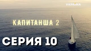 Капитанша-2 (Серия 10)