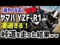 【海外の反応】衝撃!ヤマハYZF-R1Mの走りが凄過ぎる!日本のバイクで峠道を走った結果wwww【日本人も知らない真のニッポン】