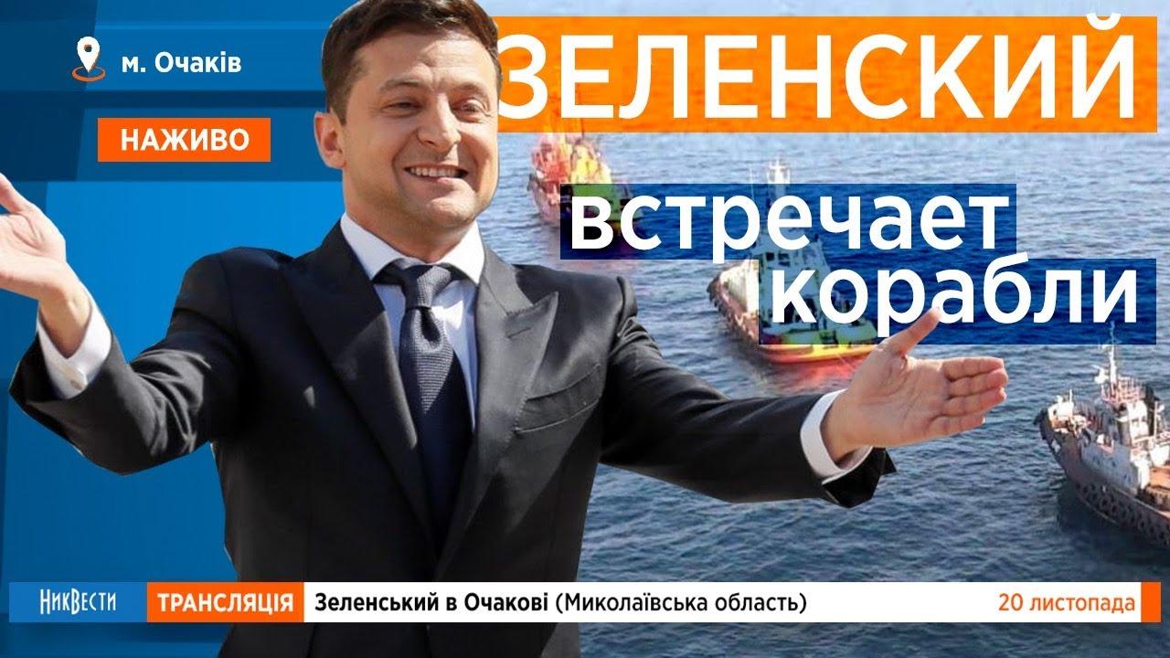 Зеленский встречает корабли в Очакове