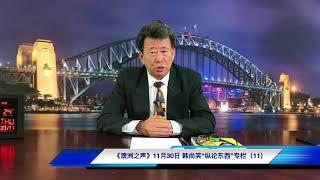 """11月30日 韩尚笑""""纵论东西""""专栏(11)郭文贵带动了自媒体革命。美国国会审查报告结论:中国官方一直在国际媒体上对郭文贵抹黑!跟老韩学英语(第二课)。"""