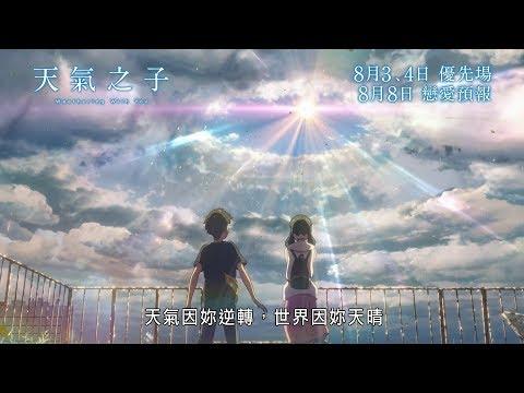 天氣之子電影海報