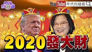 獨!川普、習近平互鬥!台灣領貿易戰紅包!谷歌、臉書、微軟全來台!重回四小龍榜首!中國內需崩盤!海馬汽車賣房過日?!【年代向錢看】20200124