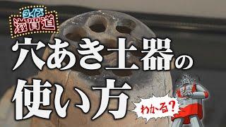 守山で出土した穴あき土器の使い方って?:クイズ滋賀道
