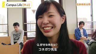 大原学園 九州 大分校紹介MOVIE