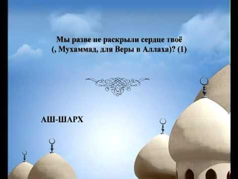 Сура Раскрытие <br>(аш-Шарх) - шейх / Саад Аль-Гомеди -