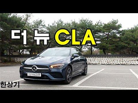 한상기 벤츠 The New CLA-Class