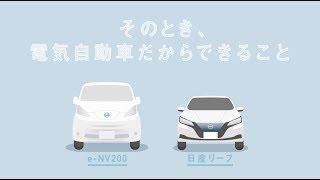 【リーフ】その時 #電気自動車 だからできること (EV for Resilience)