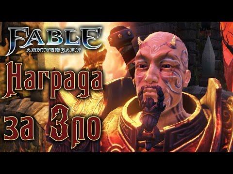 Fable: Anniversary - Прохождение игры #20 | Награда за Зло