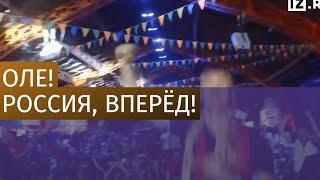 Россия празднует победу над египтянами в матче ЧМ 2018
