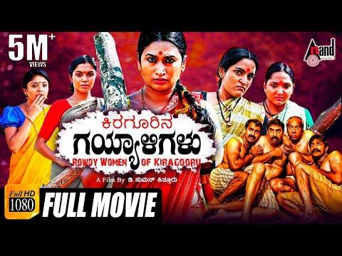 Kiragoorina Gayyaligalu | Kannada Full HD Movie | Women's Day Special Movie | Shwetha Srivathsav