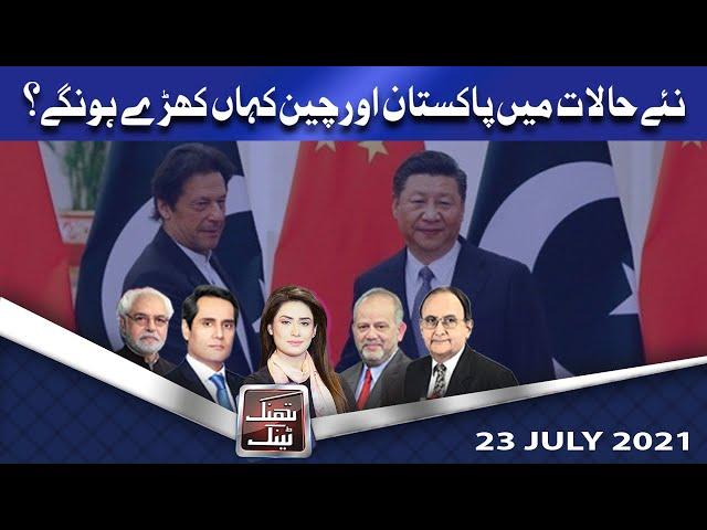 Think Tank   23 July 2021   Ayaz Amir   Khawar Ghumman   Dr Hasan Askari   Salman Ghani