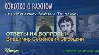 Владимир Семёнович Высоцкий. Протоиерей Андрей Ткачев