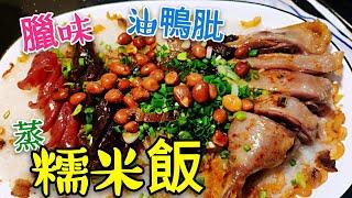 〈 職人吹水〉 油鴨肶 臘味蒸糯米飯 簡單易做竅門 Steamed Sticky Rice with Chinese Sausage #職人吹水生炒臘味糯米飯