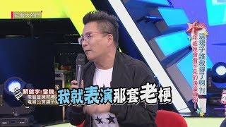 【這場子誰救得了啊?!年底晚會後臺真相!】20190114 綜藝大熱門