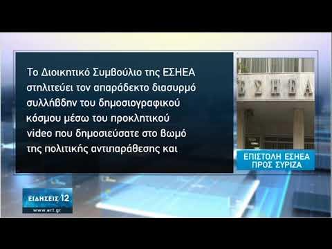 ΕΣΗΕΑ:Διασυρμός του δημοσιογραφικού κόσμου από το σποτ- ΣΥΡΙΖΑ:Επιλεκτική η ευαισθησία|20/06/20|ΕΡΤ
