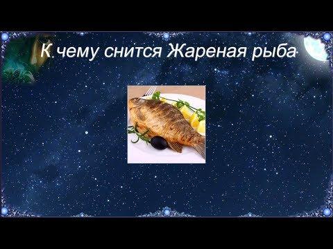 К чему снится Жареная рыба (Сонник)