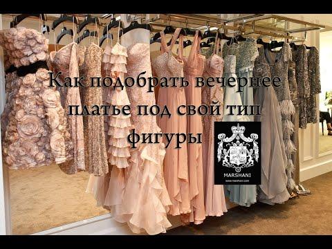 Как подобрать вечернее платье под свой тип фигуры