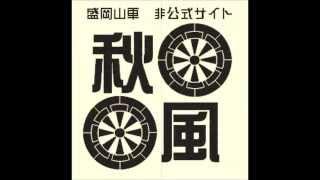 「盛岡秋まつり山車」紹介ムービー