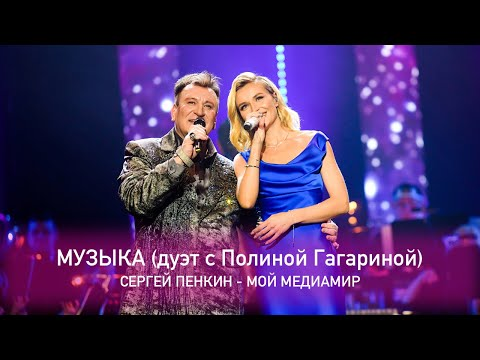 Сергей Пенкин и Полина Гагарина - Музыка (Crocus City Hall, 13.02.2021)
