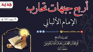 أربع جبهات تحارب الإمام الألباني- الشيخ أبي عمار محمد بن عبدالله باموسى