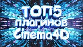 cinema 4d plugins free - Kênh video giải trí dành cho thiếu
