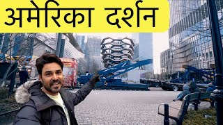 अमेरिका दर्शन | Indian Youtuber In America | New York Darshan | the vessel