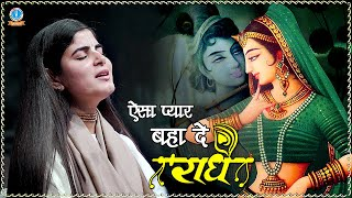 ऐसा प्यार बहा दे राधे || Aisa Pyar Baha De Radhe