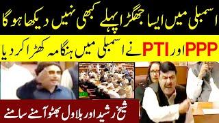 Heavy Fight in Assembly | Sheikh Rasheed And Bilawal Bhutto | V News