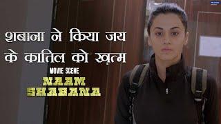 Shabana Ne Kiya Jai Ke Kaatil Ko Khatm   Movie Scene   Naam Shabana   Taapsee, Manoj   Shivam Nair