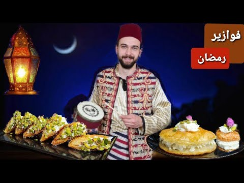 شيف عمر   وربات و وردات ونهش  حلويات رمضانية 😍😍