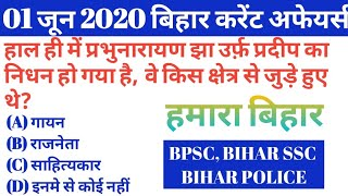 01 JUNE 2020 BIHAR CURRENT AFAIRS