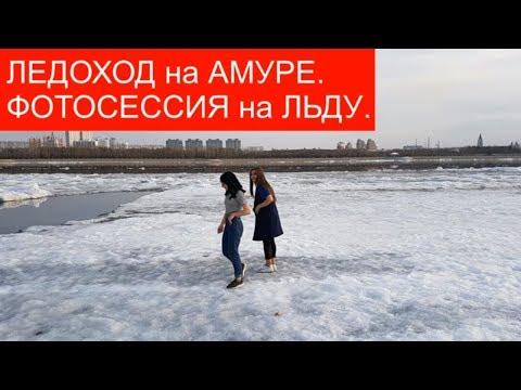 ЛЕДОХОД на АМУРЕ. ФОТОСЕССИЯ на ЛЬДУ.