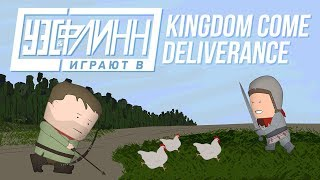 ⚔️ Уэс и Флинн играют в Kingdom Come: Deliverance