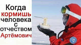 Лютые Приколы Когда кормишь человека с отчеством Артёмович Угарные мемы