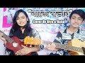 Baje Shobhab | Prithwi raj ft. Rehaan | Cover By Musfika Riya & Ratul